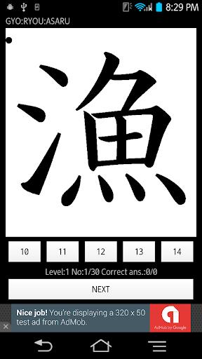 KanjiStrokesTest4thG byNSDev 1.0.2 Windows u7528 2