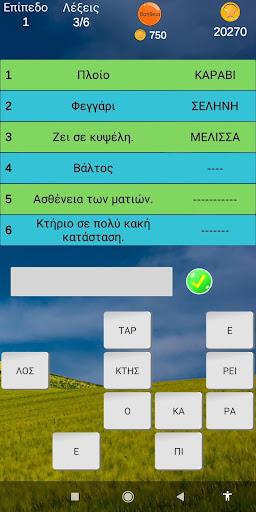 u03a3u03c4u03b1u03c5u03c1u03ccu03bbu03b5u03beu03bf android2mod screenshots 9