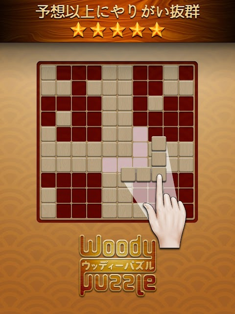 ウッディーパズル (Woody Puzzle™)のおすすめ画像3