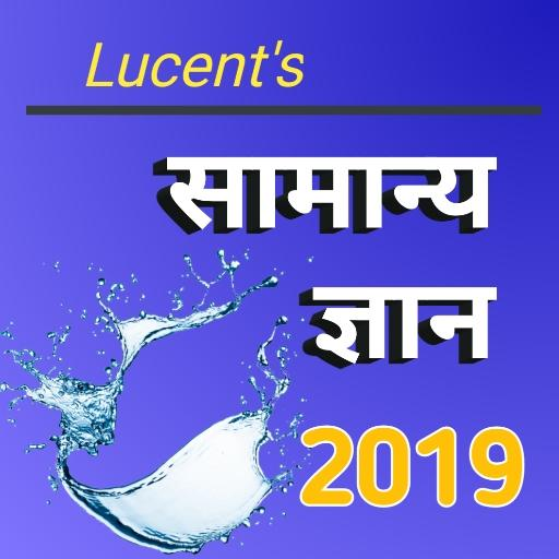 Lucent Objective Gk in Hindi 2019 - NEW - Apps on Google Play