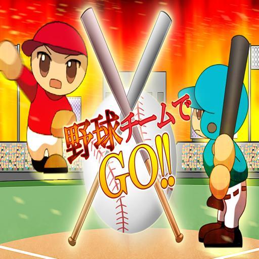 野球チームでGO!!  hack