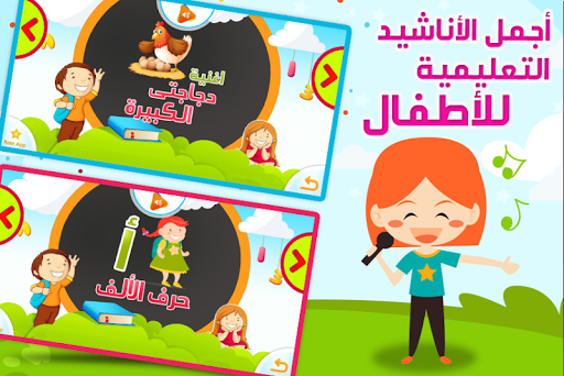 玩免費遊戲APP|下載Arabic Alphabets app不用錢|硬是要APP