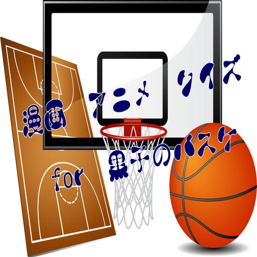 漫画 アニメ クイズ for 黒子のバスケ
