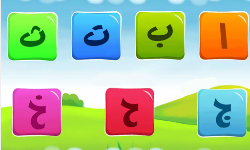 ARABIC ALPHABETS LETTERS ABCD