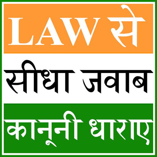 Law Se Seedha Jawab - Apl di Google Play