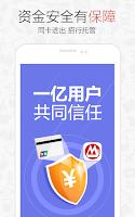 Screenshot of 挖财宝-理财.投资.基金.股票