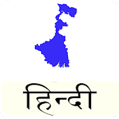 WBPSC Preparation in Hindi