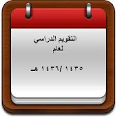 التقويم الدراسي  1435/1436 هـ