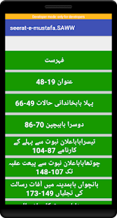 Seerat E Mustafa S.A.W.W Urdu Part 1 for PC-Windows 7,8,10 and Mac apk screenshot 4