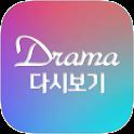 드라마 다시보기 icon