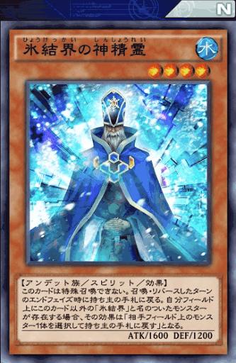 氷結界の神精霊