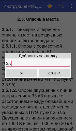 889 ИНСТРУКЦИЯ РЖД СКАЧАТЬ БЕСПЛАТНО
