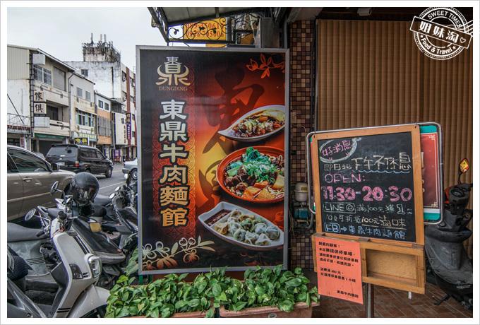 臺東東鼎牛肉麵 - 特調醬料別的地方吃不到 - 高雄美食 | 姐妹淘甜美食光