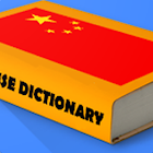 Chinese Dictionary Offline 中文 icon