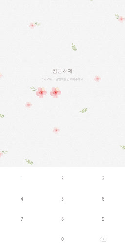 핑크 플라워(new) - 카카오톡 테마 이미지[3]