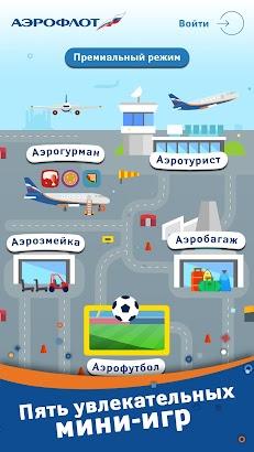 Аэроигры screenshot
