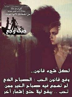 حبك وجع - náhled