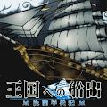 王国への船出編