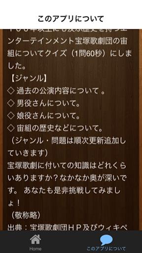 玩免費益智APP|下載ビバ宝塚クイズfor宝塚歌劇宙組 app不用錢|硬是要APP