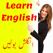 Learn English Urdu Advanced