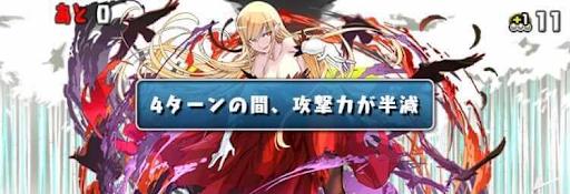 物語コラボダンジョン-攻撃半減