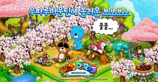 우파루마운틴 for Kakao screenshot 13