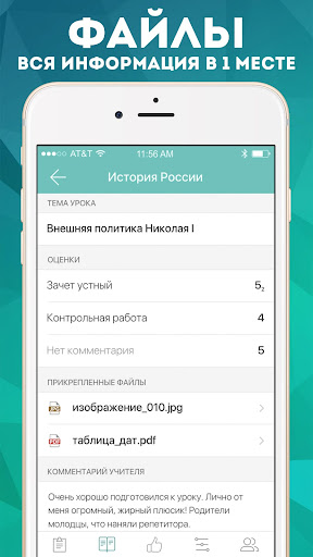 Электронный дневник screenshot 3