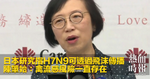 日本研究指H7N9可透過飛沫傳播 陳肇始:禽流感風險一直存在