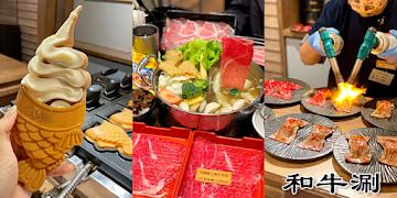 和牛涮 日式鍋物放題 台北忠孝東店