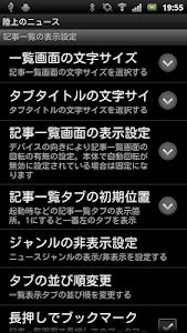 陸上に関するニュースなど screenshot 3