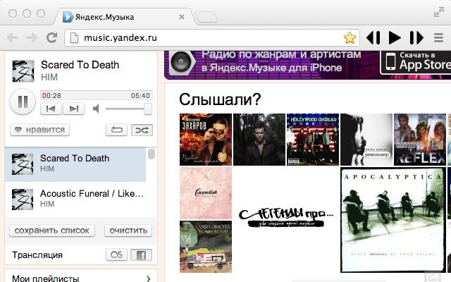 YMusic Play