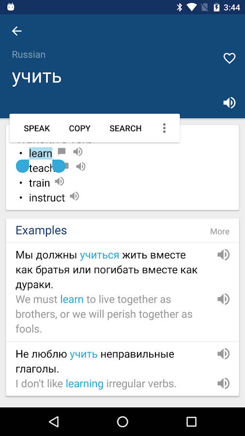 translate from russian to english pdf