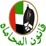 قانون المحاماه الاماراتى Icon