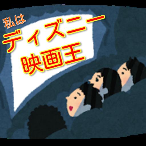 益智の私はディズニー映画王 LOGO-記事Game