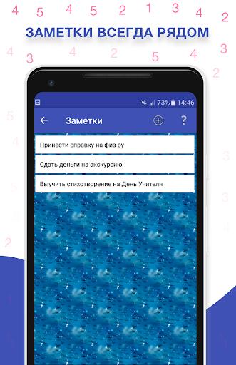 Школьный Дневник screenshot 5