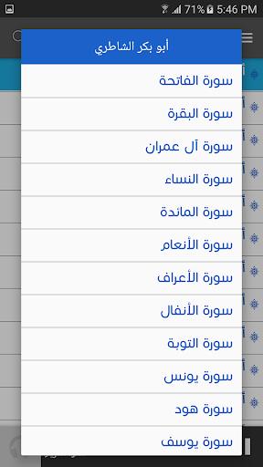 MP3 Quran - V 2.0  screenshots 6