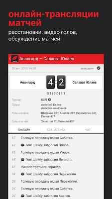 Авангард+ Sports.ru - screenshot