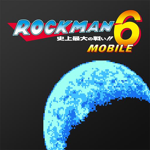 ロックマン6 モバイル