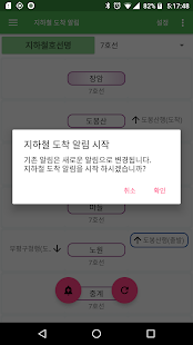 서울 지하철 도착 알림 - náhled