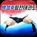 박성후힘찬태권도(대구 상인동) icon