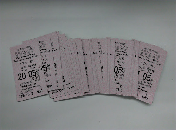 京急 Wing Ticket