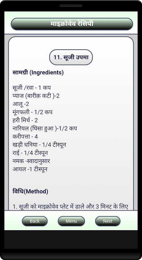 Microwave Recipe Hindi Screenshot