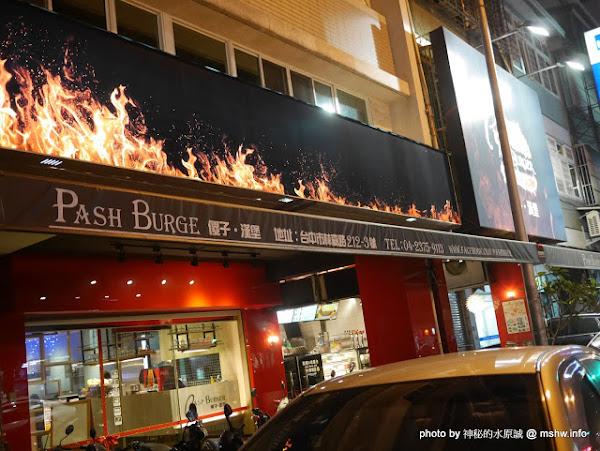 台中Pash Burger 傻子漢堡@西區文化中心&國立美術館&刑務所演武場 : 儘管美味, 但令人不禁感嘆到底是開的是傻子@@ 還是來吃的是傻子?