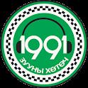 1991 TaxiCaller icon