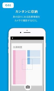 MeDaCa - 自分の健康を収納するアプリのおすすめ画像2
