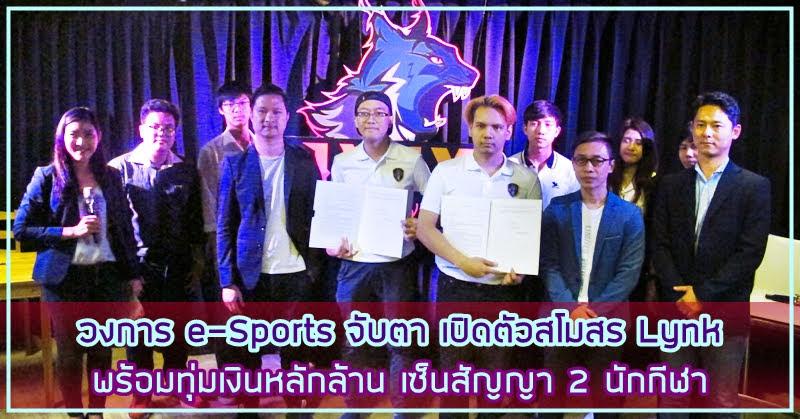 [e-Sports] Lynk เปิดตัวสโมสร พร้อมทุ่มเงินหลักล้าน เซ็นสัญญา 2 นักกีฬา!