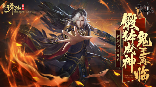 诛仙-中国第一仙侠手游 1.868.1 screenshots 1