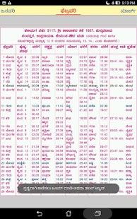 Kannada Sanatan Calendar 2016 Screenshot 13