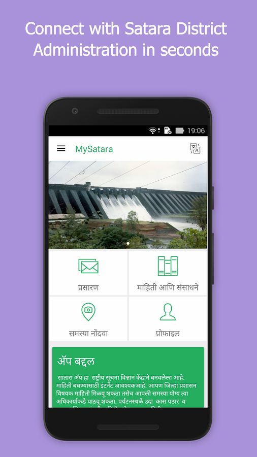 MySatara- screenshot