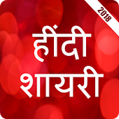 Hindi Shayari, SMS, Jokes, WhatsApp Status 2018